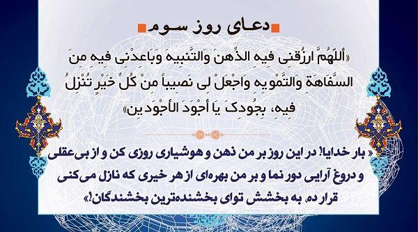دعای+روز+سوم+ماه+رمضان