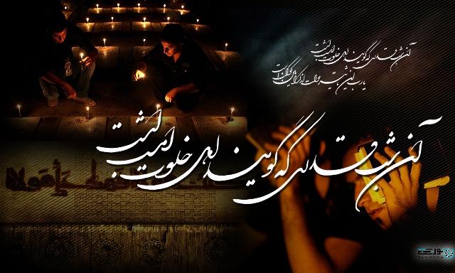 نتیجه تصویری برای شب نوزدهم رمضان- شب قدر
