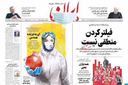 Iran_s (1)