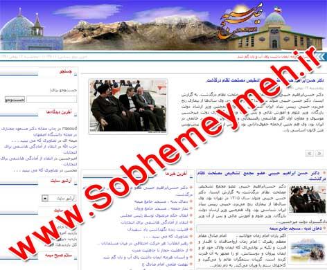 sobhemeymeh